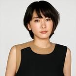 新垣結衣、2年ぶりにドラマ出演 『親バカ青春白書』で、ムロツヨシの妻&永野芽郁の母に