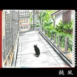 斉藤和義、高田純次『じゅん散歩』の新テーマ曲「純風」を書き下ろし