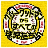 ベリーグッドマン、阪神甲子園球場から無観客ライブ生配信決定