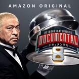 『ドキュメンタル』シーズン8、Amazon Prime Videoにて8月全5話一挙独占配信開始