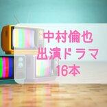 演技派ふんわり系♡中村倫也出演ドラマ16選<あらすじ・おすすめポイントなど>