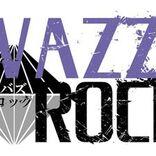 『VAZZROCK』2ndシーズン続報、新シリーズの一部内容が明らかに