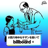 サザン配信ライブ記念「#四六時中もサザンを聴いて」にBillboard JAPANが参加