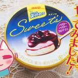 Sweet'sシリーズからベリー×チーズ味が登場! 期待を裏切らない4層に大満足