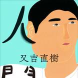 クドカン×又吉スペシャル対談を配信! 「愛と青春の大人会議」をラフマガとGYAO!で