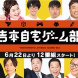 板倉、品川、野田らゲーム好き芸人集合! 「吉本自宅ゲーム部」始動、東野のチャンネルも開始