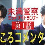 中島健人&平野紫耀 、ドラマ『未満警察』お気に入りのシーンを自ら解説