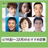 【ニュースを振り返り】6/19(金)~22(月):舞台・クラッシックジャンルのおすすめ記事