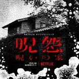 『呪怨:呪いの家』本編映像初解禁! 荒川良々、「呪いの家」で忌まわしい染みを発見…