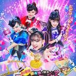 『劇場版ファントミラージュ!』新公開日は7.23 三池崇史監督コメント到着