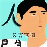 """宮藤官九郎×又吉直樹がスペシャル対談 """"青春とその後の人生""""をテーマに語り合う"""