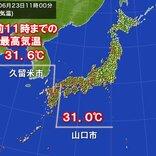 午前中から気温上昇 福岡県や山口県などで30℃超 高温注意情報も