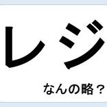 【クイズ】レジって何の略だか言える?意外に知らない!