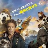 【映画ランキング】ロバート・ダウニー・Jr.最新作『ドクター・ドリトル』が初登場首位!