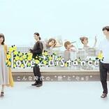 ドラマ『love distance』オープニング曲にyonawo&エンディング曲にOmoinotake
