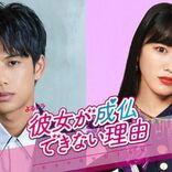 森崎ウィン&高城れに NHK「よるドラ」枠でW主演、外国人留学生と幽霊のラブコメに挑戦