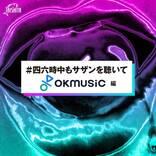 サザンオールスターズ、音楽WEBメディアと作るプレイリスト企画『#四六時中もサザンを聴いて』OKMusic編を公開!