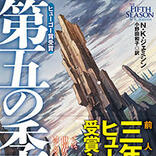 【今週はこれを読め! SF編】二重の有徴を背負った人生、呪われた天分、世界を護り/滅ぼす才能