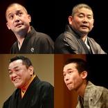 立川志らく、柳家喬太郎、春風亭一之輔ほか、人気落語家たちによるスペシャルな演芸会を収録したDVDを6/24に発売