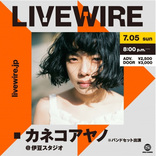 オンライン・ライブハウス「LIVEWIRE」こけら落としとなるカネコアヤノの公演詳細を発表