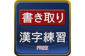 ときめく 漢字