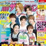 ジャニーズWEST『月刊ザテレビジョン』表紙に初登場、最新のメンバー相関図を公開