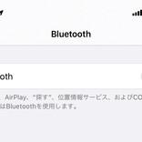 低消費電力の「Bluetooth LE」だけ有効にできますか? - いまさら聞けないiPhoneのなぜ