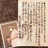 ノンスタ石田の妻、夫からの愛溢れる手紙公開に感動の声