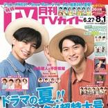 中島健人、平野紫耀が「月刊TVガイド8月号」に登場!ドラマ、お互いのグループについて語り似顔絵も披露!