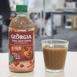カカオとコーヒーのバランスが良き! 『ジョージア ジャパン クラフトマン ダークモカ』を飲んでみた