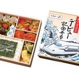 N700Sと崎陽軒がコラボ 限定「ひょうちゃん」入り記念弁当発売