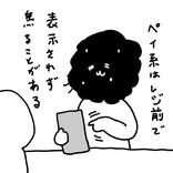 カレー沢薫のほがらか家庭生活 第200回 キャッシュレス決済