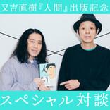 又吉直樹『人間』出版記念! 宮藤官九郎×又吉直樹スペシャル対談!(2/3)