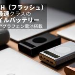 iPhone・タブレット・PCなど同時に充電できる! パワフルで軽量なモバイルバッテリー「Flash2.0」