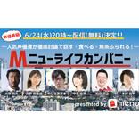 中島由貴、大塚明夫、高野麻里佳らが出演『Mニューライフカンパニー』配信