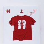 村上春樹のかわいいもの好きな一面も…Tシャツにまつわるエッセイ『村上T』
