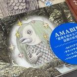最強アマビエ! 江戸時代バージョン&水木しげる画伯バージョンをセットにしたグッズの迫力がハンパない