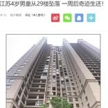 マンション29階から90メートル下に転落した3歳児、奇跡的に助かる(中国)