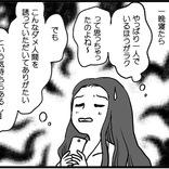 「空気読め」アサミの無茶振りを見事に返したハイスペ男は【婚活記まとめ3】