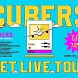 CUBERS、オンラインで全国を飛び回るライブツアー開催決定