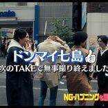 吉野北人、ド天然でキュートなNGシーンを劇場限定で特別上映『私がモテてどうすんだ』