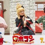 『がんばれいわ!!ロボコン』第2弾キャストに芋洗坂係長&高橋ユウ&清水ミチコ