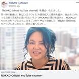 NOKKO、歌声は35年前と変わらず 「あの声量と高いキーは健在でビビる!」