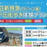 「サフィール踊り子」のグリーン車利用で1,920円 伊豆急、補助金活用プラン発売