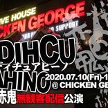 神戸の劇団赤鬼が無観客配信公演に挑むーー「現状を逆手に取り、生の舞台じゃ出来ないことに挑戦する」