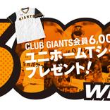 巨人がユニホームTシャツ6000枚をプレゼント! 通算6000勝達成記念