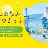 JR西日本、レンタサイクル付き「尾道・しまなみサイクリングきっぷ」を期間限定発売