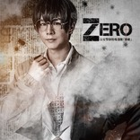 上仁樹主演の舞台「ZERO~公安警察特殊部隊『霧組』~」 上演から1週年を記念して映像配信が決定