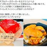 富士そばがマクドのチーズバーガーを卵とじ! しかし「お勧めできません」とは?