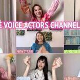 牧野由依、田野アサミら、アミューズ所属の女性声優9名がYouTubeチャンネル開設